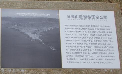 襟裳岬-4