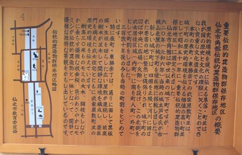 角館桜2013-6