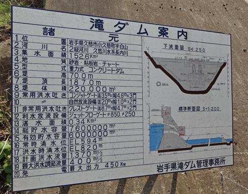 滝ダム-10