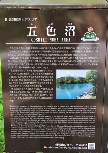 五色沼と磐梯山-3