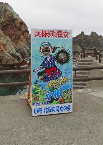 小袖海岸とまめぶ汁-3