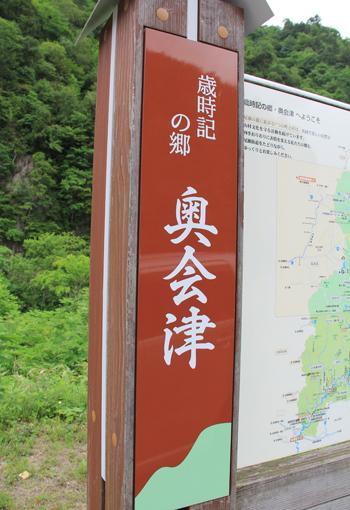 奥会津屏風岩-1