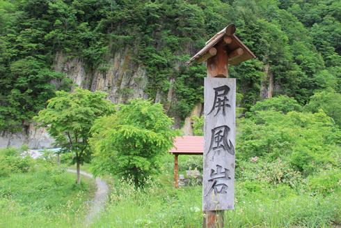 奥会津屏風岩-2