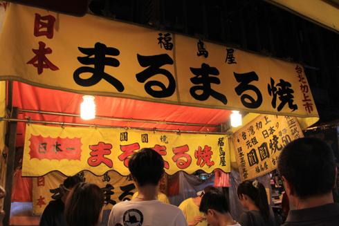 台湾の夜市-8