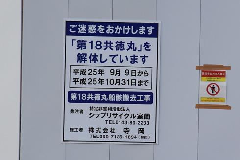 震災後気仙沼-12