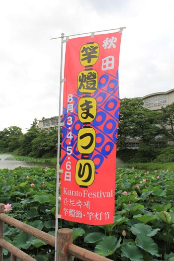 千秋公園と久保田城-5