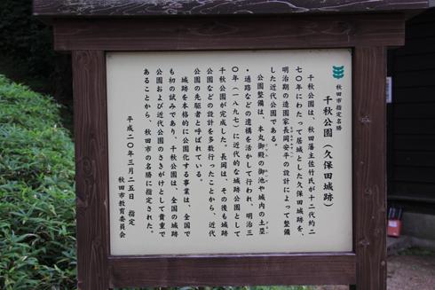 千秋公園と久保田城-6