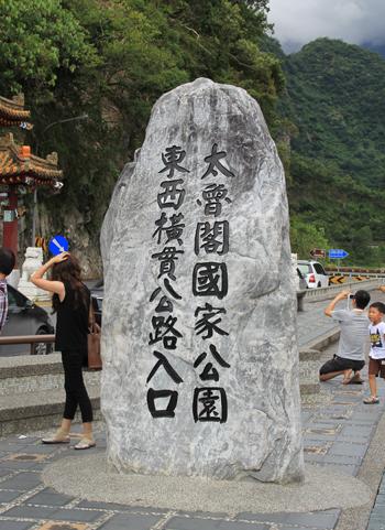 太魯閣渓谷(1)-1