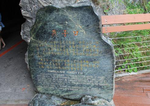 太魯閣峡谷と燕子口-6