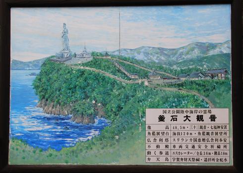釜石大観音-5