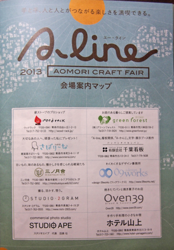 A-line2013-1.jpg