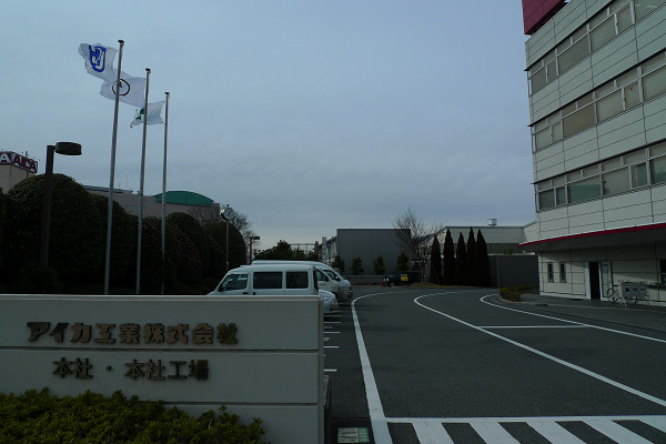 140213-アイカ工業本社01