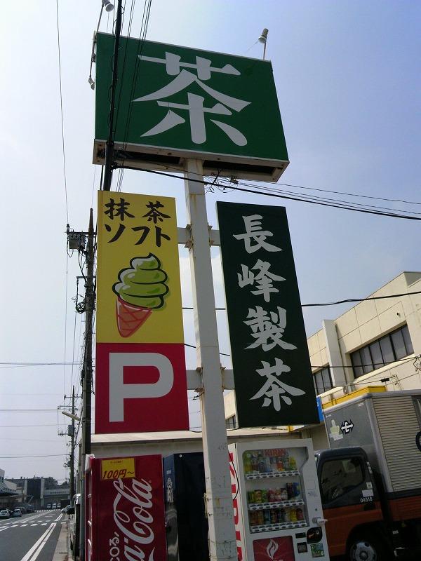 CPよろし!抹茶ソフト @ 長峰製...