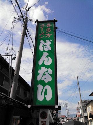喜多方『坂内食堂』