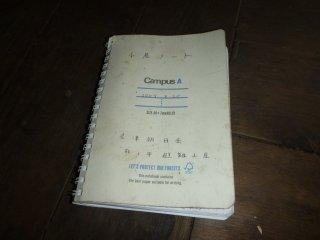 s小屋のノート1