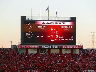 2013.11.23浦和戦4