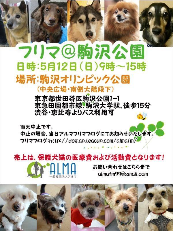20130512駒沢フリマ