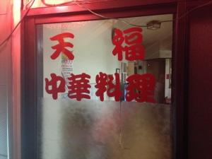 天福2 入口