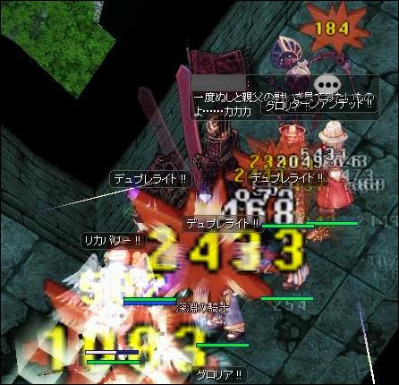 殴りアコプリ祭り狩り⑤(130803)