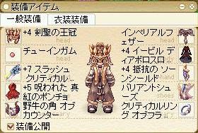 DD3rd装備(七異界版)
