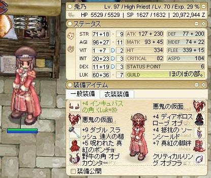 兎乃ハイプリースト最終ステ(悪鬼セット+達人の槌+真紅セット+盾あり)