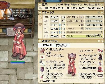 兎乃ハイプリースト最終ステ(モリガンセット+達人の槌+盾あり)