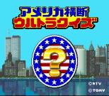 アメリカ横断ウルトラクイズ_001