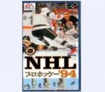 NHL プロホッケー94_000