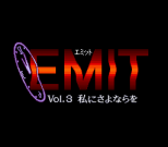 エミット Vol.3 私にさよならを_001