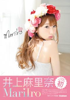 MariIro表紙