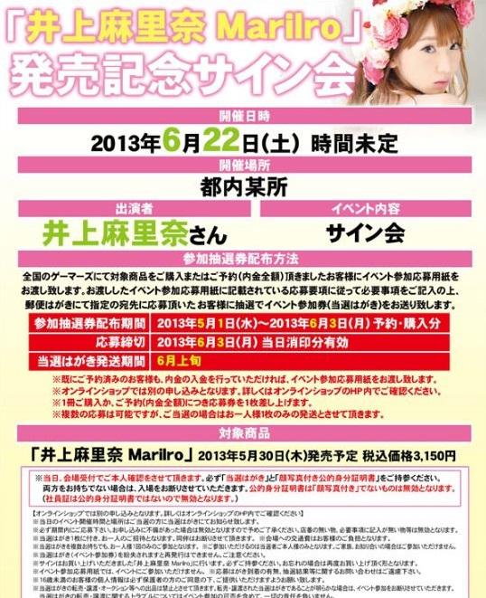 MariIro発売記念イベント