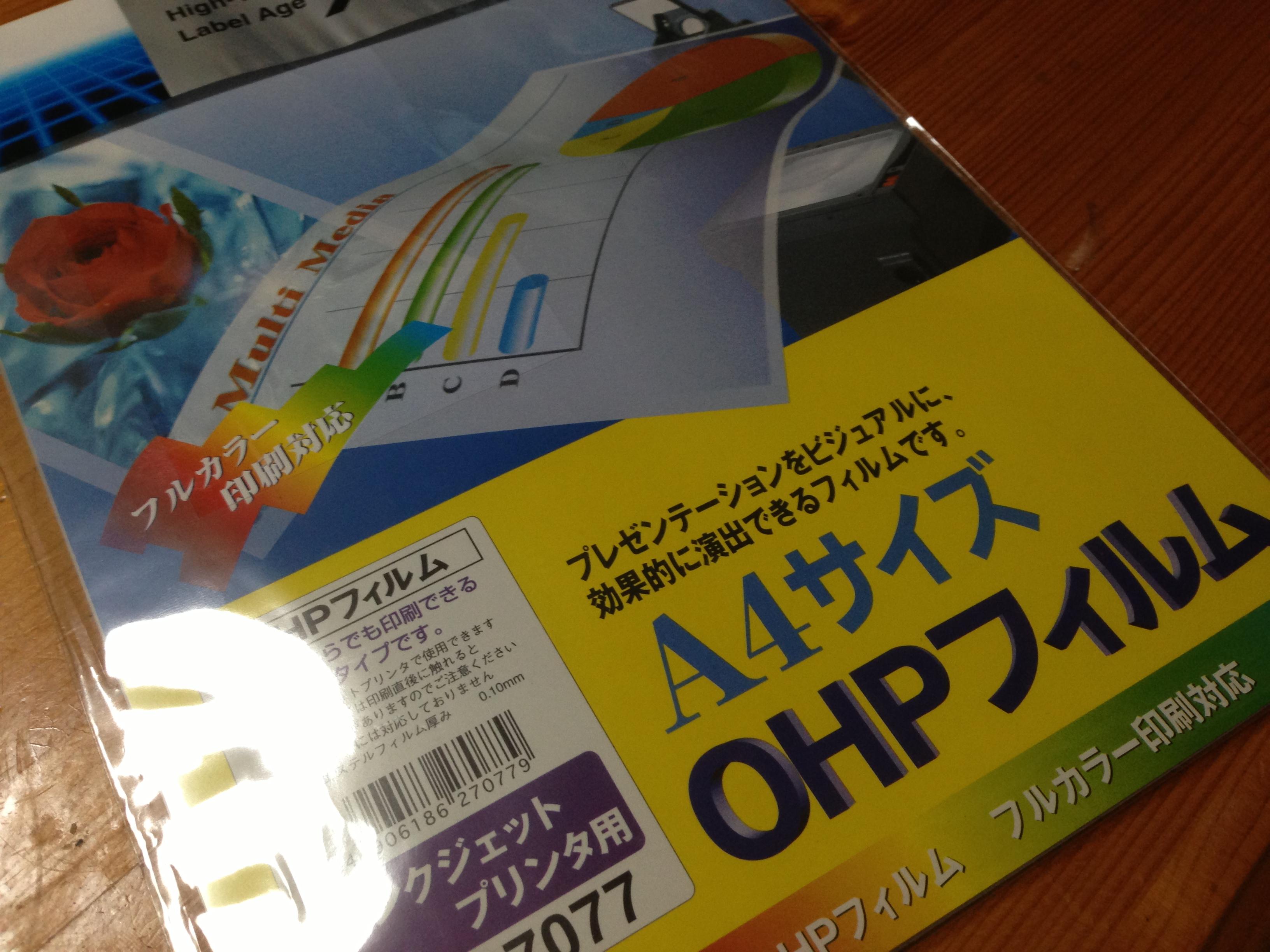 OHPフィルム