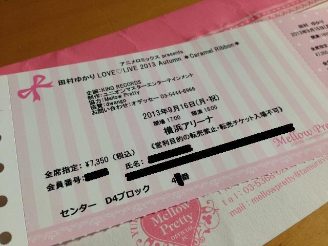 CRチケット