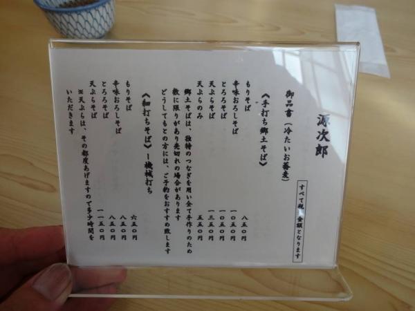 2014-10-12 新潟 062