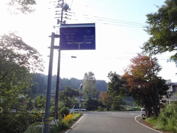 2014-10-12 新潟 081