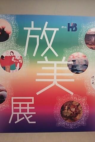 2013放美展