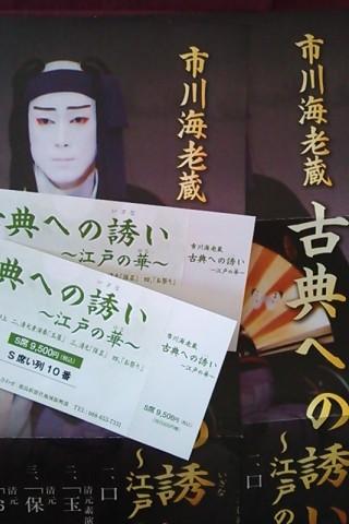 市川海老蔵10月10日公演チケット