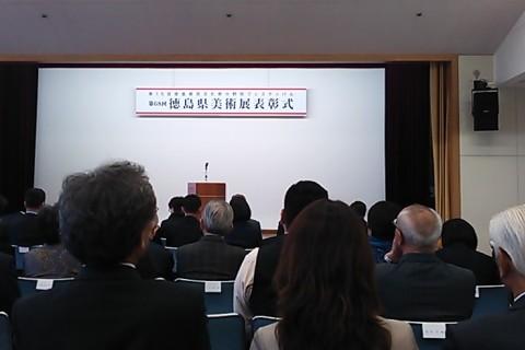 第68回徳島県美術展表彰式