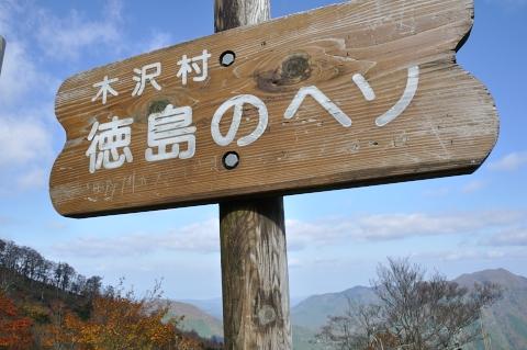 徳島のへそ地点