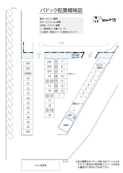 2014tochiiba_Rd7_paddock.jpg