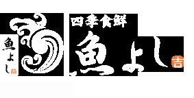 愛知郡、東郷町の会席・仕出し・ふぐ鍋・刺身の魚よしです。法事・慶事  ふぐ鍋・刺身 季節の食材 季節のコース