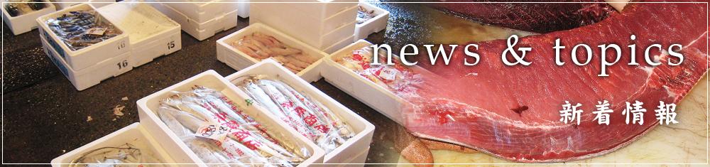 東郷町の会席・仕出し・ふぐ鍋・刺身の魚よし