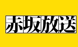 akasakahousou312187.png