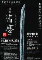yamaura1 のコピー