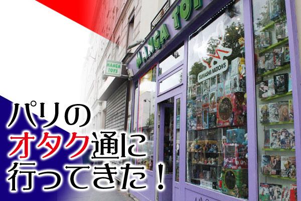 paris_otaku_dori_title.jpg