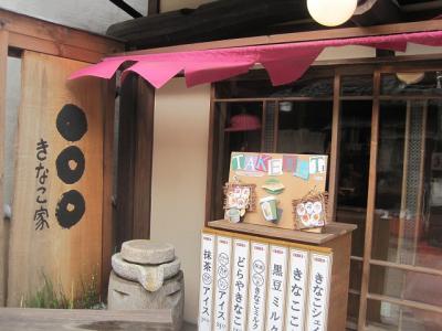 kinakoya