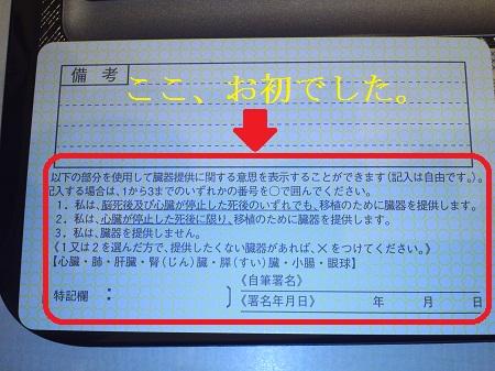 menkyo02.jpg