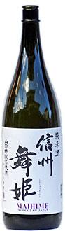 信州舞姫山田錦純米酒