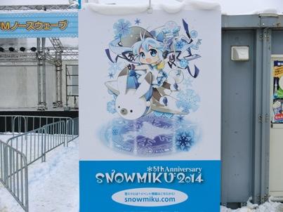 第65回さっぽろ雪まつり 19