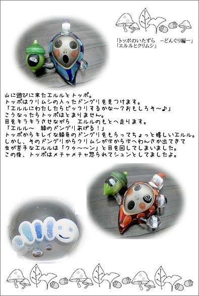 2h-obake-donnguri-2.jpg